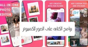 تحميل برنامج الكتابة على الصور 2020 |برامج الكتابة على الصور للاندرويد والايفون