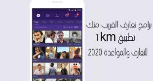برامج تعارف القريب منك - تطبيق 1km للتعارف والمواعدة 2020