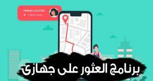 تحميل برنامج العثور على جهازي | قائمة برامج العثور علي الهاتف المفقود | برنامج تحديد موقع الجوال 2021