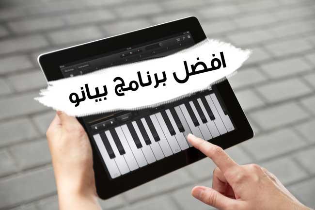 افضل برنامج بيانو للايفون والاندرويد | برنامج تعليم العزف على البيانو للهواتف 2021