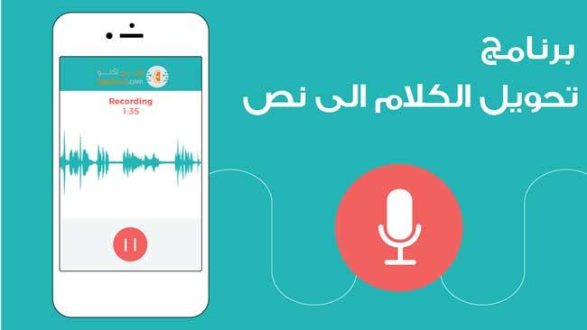 برنامج تحويل الكلام الى نص بدون إنترنت
