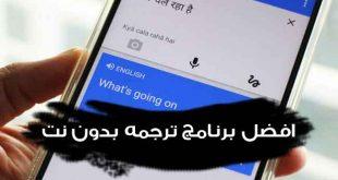 تحميل افضل برنامج ترجمة بدون نت للموبايل اندرويد وايفون 2021 ( برامج ترجمة صوتية ونصية )
