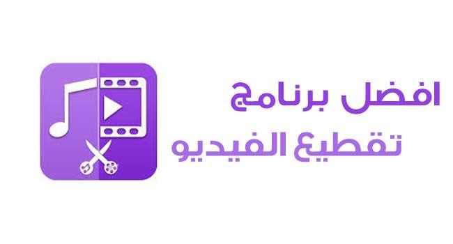 برنامج تقطيع الفيديو للهواتف 2021 | برامج قص الفيديو للاندرويد والايفون