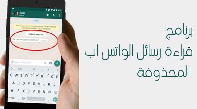 برنامج قراءة رسائل الواتس اب المحذوفة لأي شخص