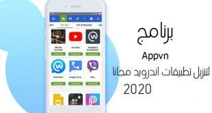 برنامج Appvn لتنزيل تطبيقات اندرويد مجانا 2020