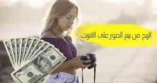 الربح من بيع الصور على الانترنت مع تطبيق Foap - بيع الصور الفوتوغرافية 2020