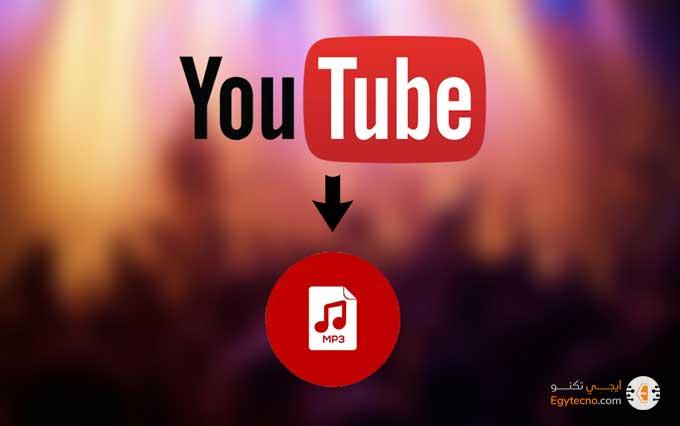 تحميل الصوت من اليوتيوب بدون برامج | برنامج تحميل الصوت من اليوتيوب للكمبيوتر | تحميل من اليوتيوب MP3