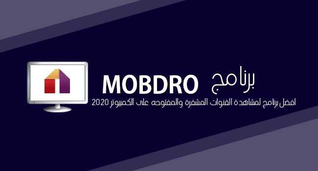 تطبيق Mobdropc، افضل برنامج لمشاهدة القنوات المشفرة 2020