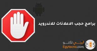 برامج حجب الاعلانات للاندرويد 2021 | منع الاعلانات للهواتف