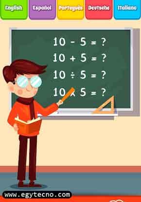 تعليم الرياضيات للاطفال 2020