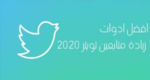 زيادة متابعين تويتر متفاعلين