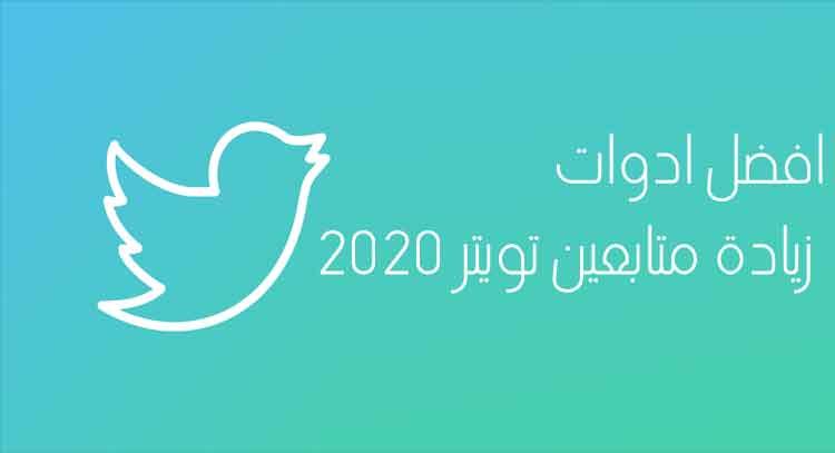أفضل 5 أدوات لزيادة متابعين تويتر 2020