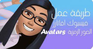 طريقة عمل فيسبوك افاتارز - انشاء الصور الرمزية Avatars للفيس بوك 2020