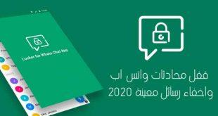 قفل محادثات واتس اب واخفاء رسائل معينة 2020
