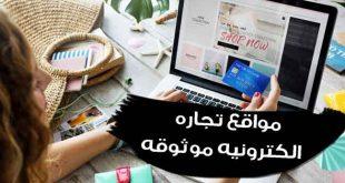 أفضل 10 مواقع تجارة الكترونية موثوقة في العالم