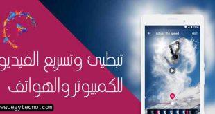 تطبيق تسريع الفيديو وتبطيئه من هاتفك 2020, برنامج تبطيئ وتسريع الفيديو للكمبيوتر والهواتف