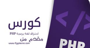 كورس احتراف لغة برمجة PHP بسهولة
