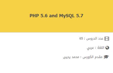 PHP-5.6-and-Mysql-5.7