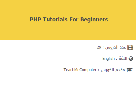 PHP-Tutorials-For-Beginners