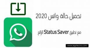 تحميل حالة واتس 2020