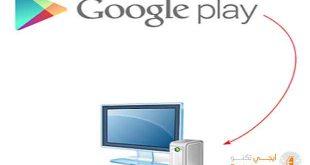افضل تحميل جوجل بلاي للكمبيوتر | تنزيل متجر بلاي للكمبيوتر 2020