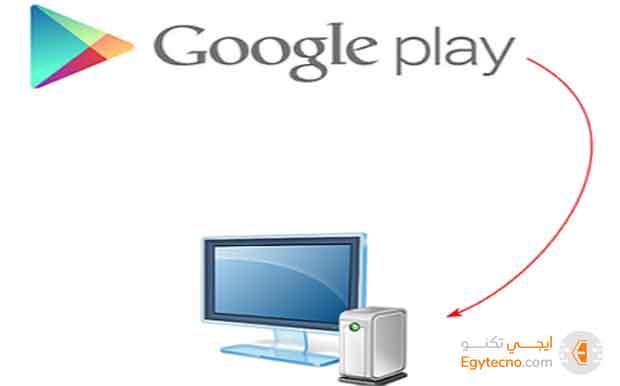 طريقة تحميل جوجل بلاي للكمبيوتر | تنزيل متجر بلاي للكمبيوتر 2020