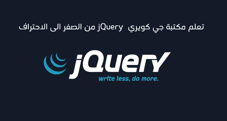 تعلم احتراف الـ JQuery