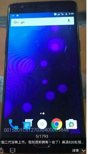 معلومات وصور مسربة لهاتف OnePlus 3
