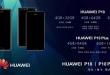 أسعار هواتف هواوي الجديدة P10 و P10 Plus