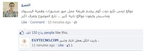 منشورات فيس بوك وهمية
