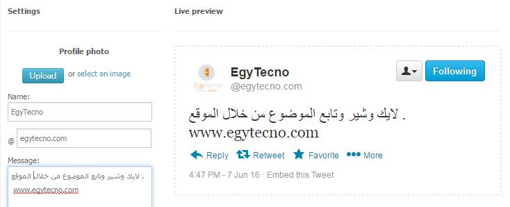 تغريدات تويتر الوهمية