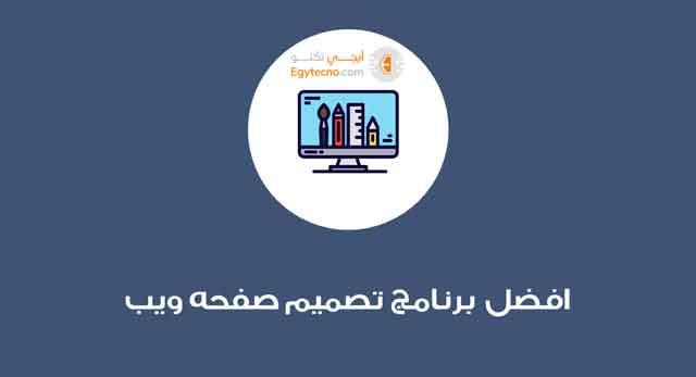 افضل برنامج تصميم صفحة ويب بلغة html جاهزة مجاني 2021
